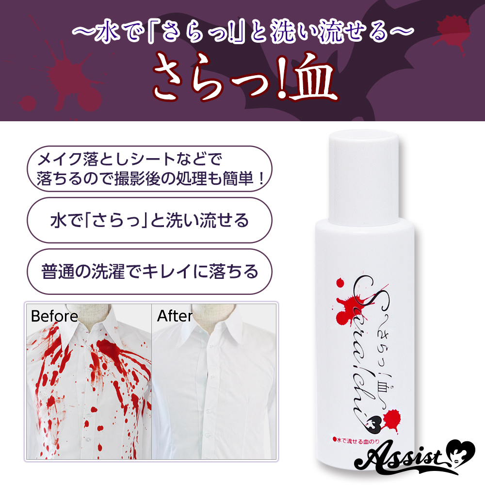 ★ Assist original ★Fake Blood Saracchi 1 piece