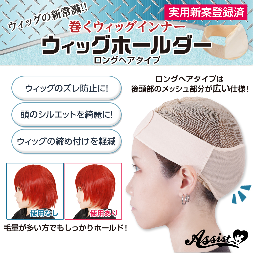 ★ Assist Original ★ Wig Holder Long hair type