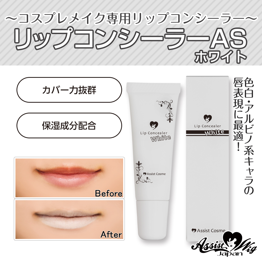 ★ Assist original ★ Lip concealer AS White