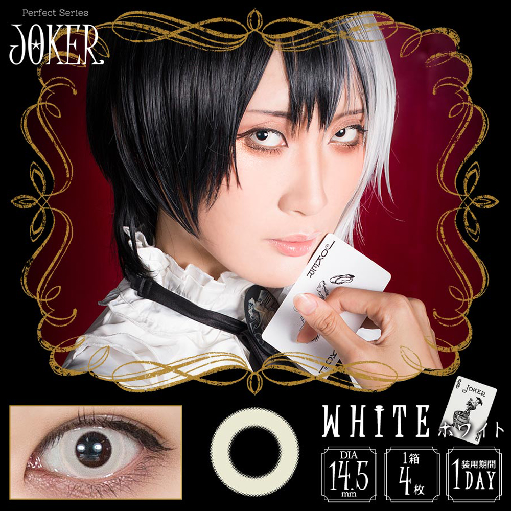 ★ 1Day ★ Perfect Series 1Day degree available JOKER WHITE