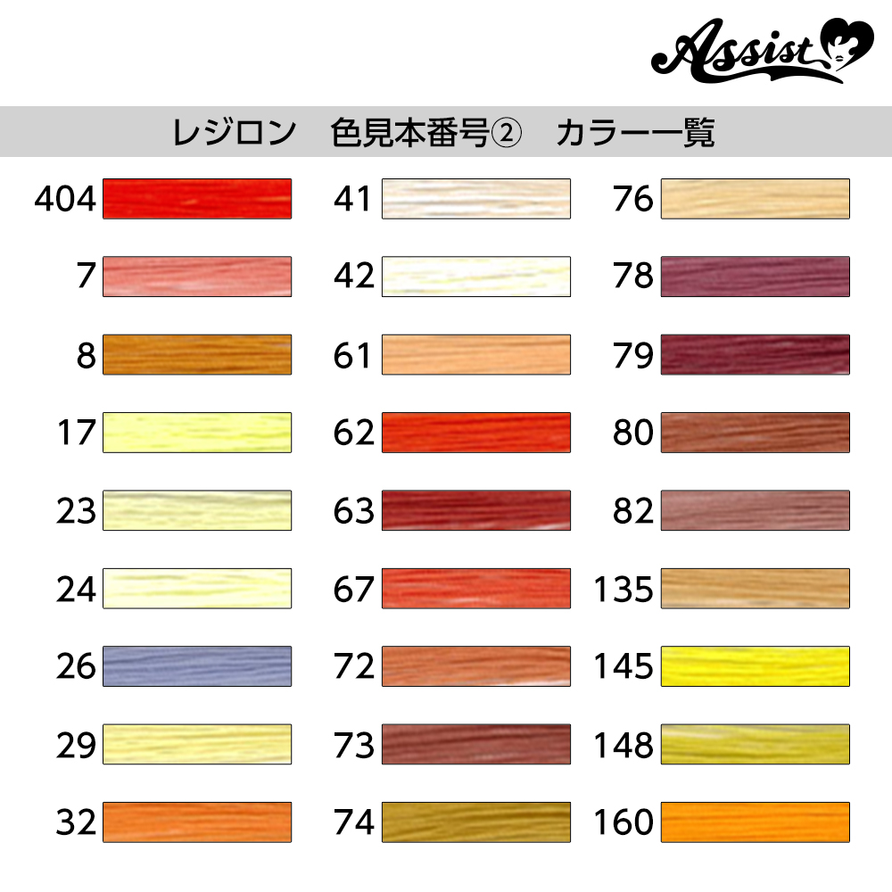 FUJIX RESIRON sewing thread 300m roll (50th) color sample number ②