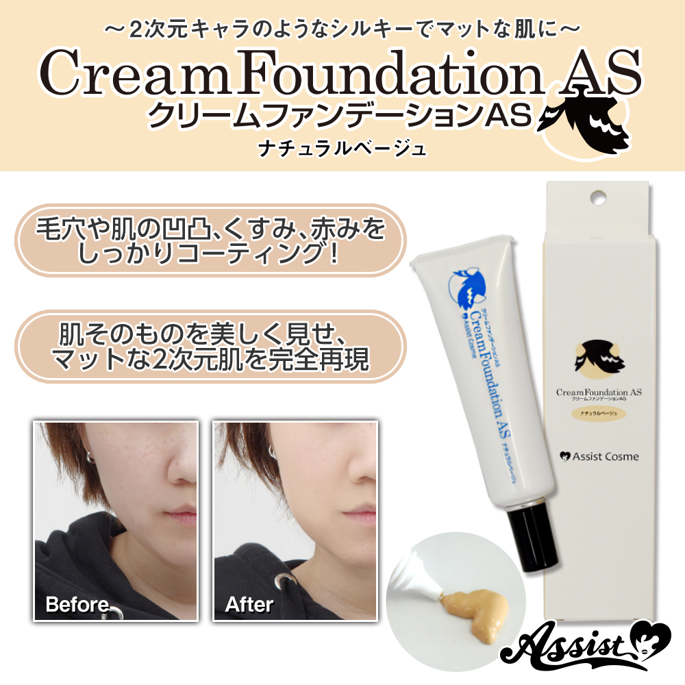 ★ Assist Original ★ Cream Foundation AS Natural Beige