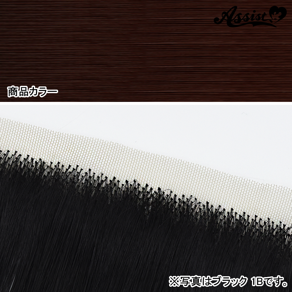 Hairline parts Mocha Brown 33