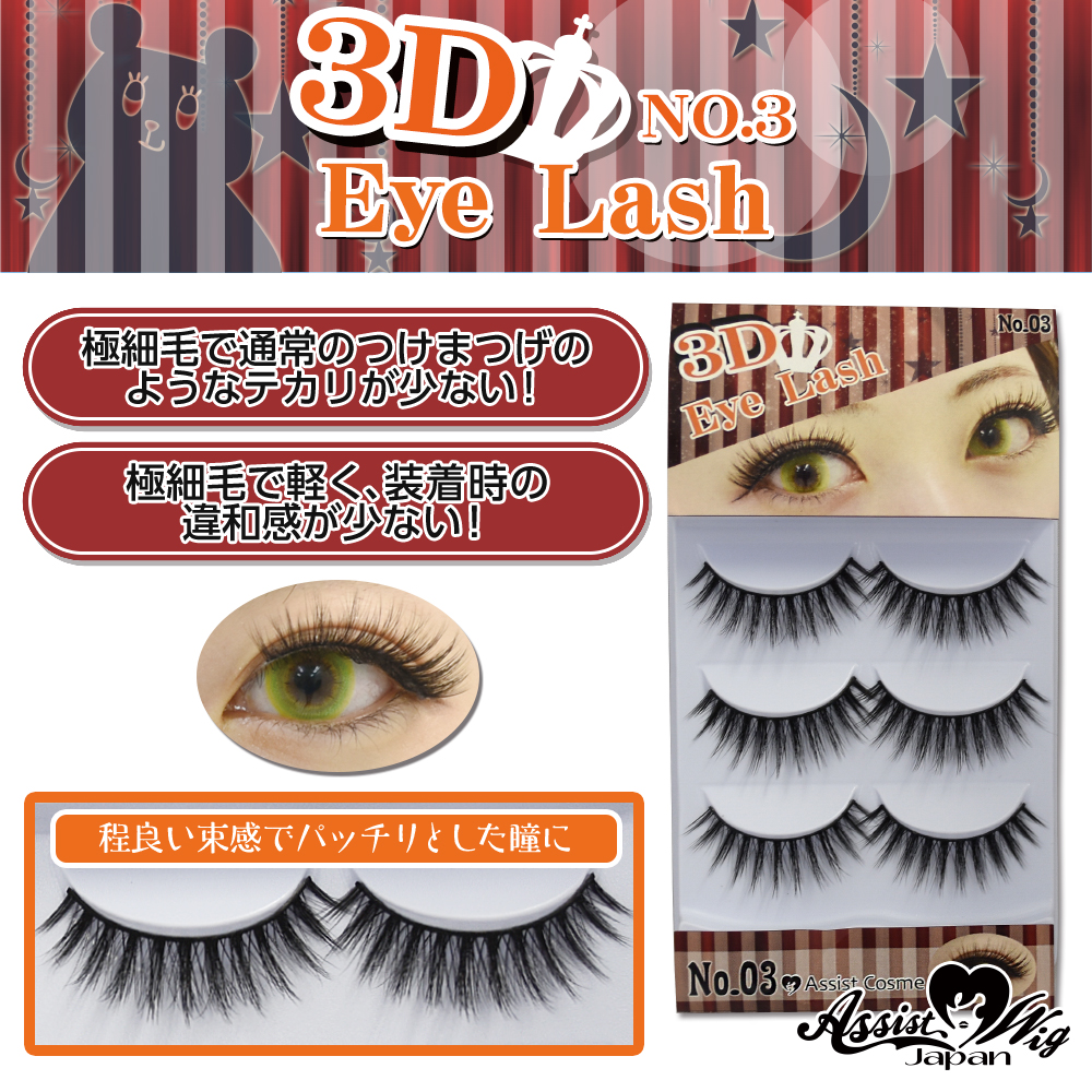 ★ Assist Original ★ 3D False Eyelashes No,3