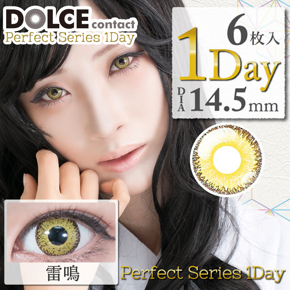 ★ 1Day ★ DOLCE Perfect Series 1Day RAIMEI MIMOZA Yellow (No degree)