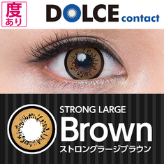 ★ 1 Month ★ DOLCE Strong Large Serie Strong large brown