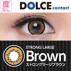 ★ 1 Month ★ DOLCE Strong Large Serie Strong large Brown (No degree)