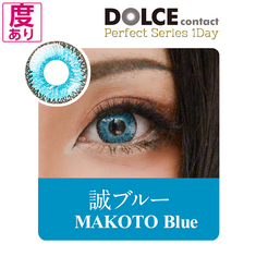 ★ 1Day ★ Perfect Series 1Day degree available Makoto Blue