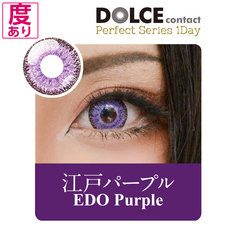 ★ 1 Day ★ DOLCE Perfect Series 1 Day EDO Purple