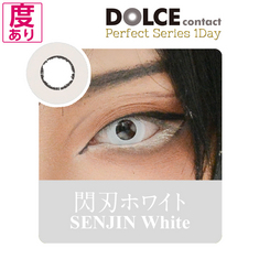 ★ 1Day ★ Perfect Series 1Day degree available SENJIN White