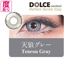 ★ 1Day ★ Perfect Series 1Day degree available Tenrou Gray