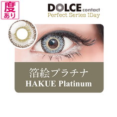 ★ 1Day ★ Perfect Series 1Day degree available HAKUE Platinum
