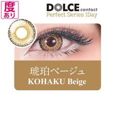 ★ 1Day ★ Perfect Series 1Day degree available KOHAKU Beige