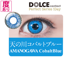 ★ 1Day ★ Perfect Series 1Day degree available AMANOGAWA CobaltBlue