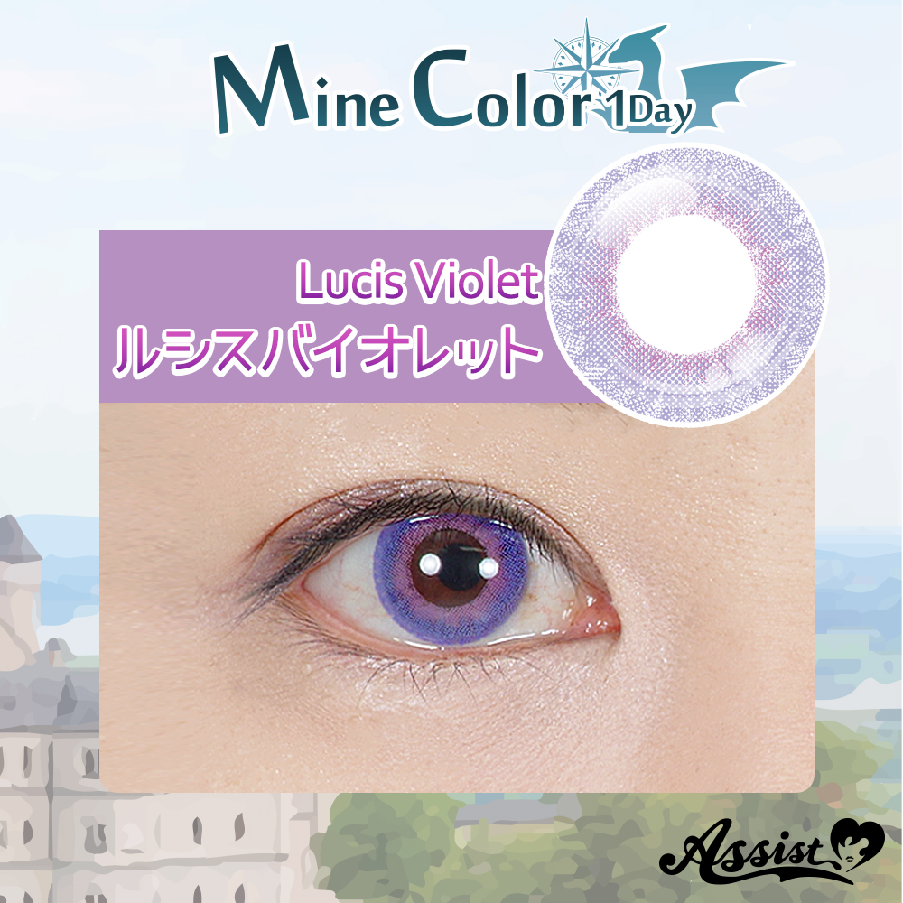 Assist ChouChou Mine Color 1Day Lucis Violet