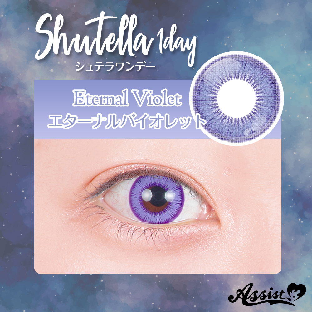 Assist ChouChou Shutella 1Day Eternal violet