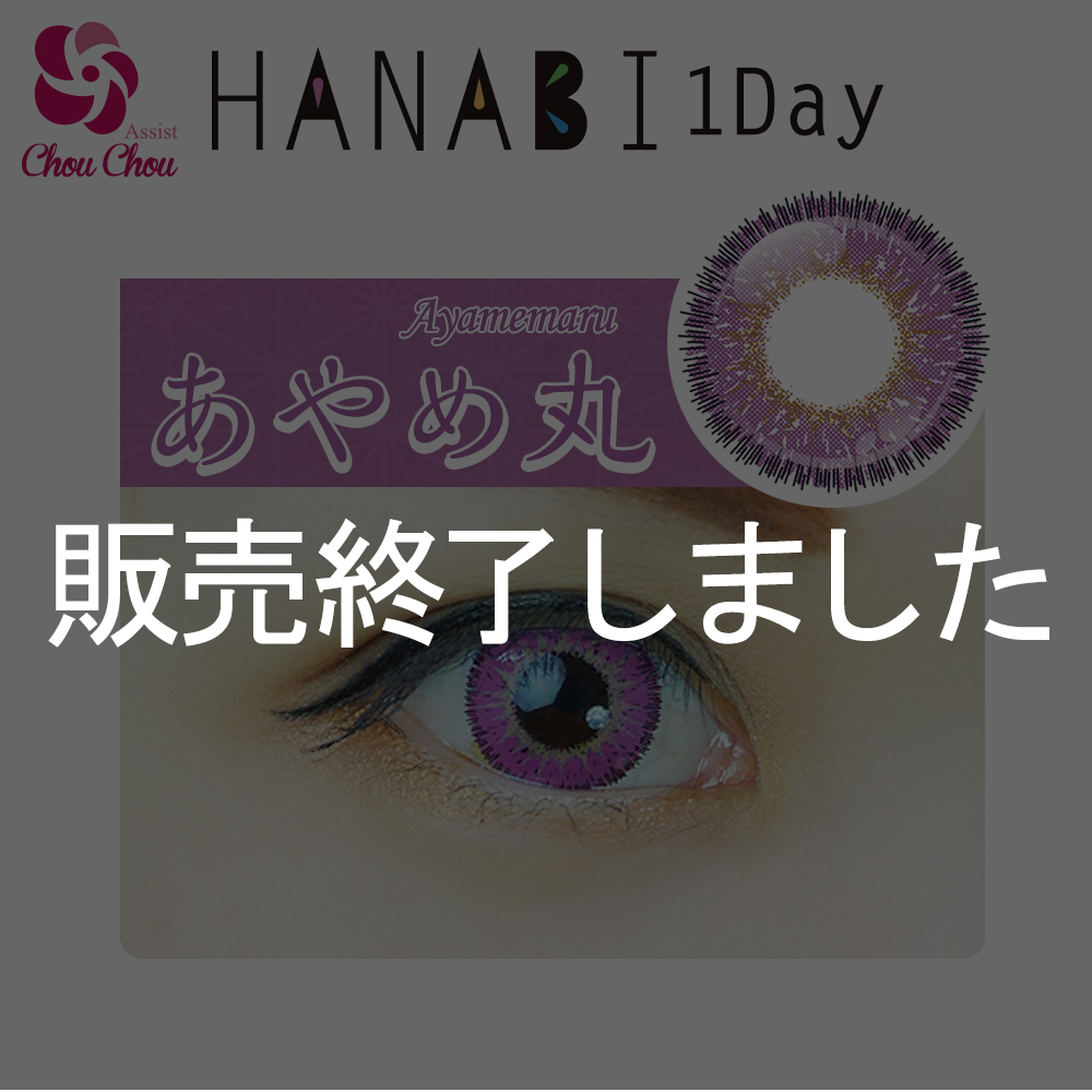 [Discontinuation] Assist Chou Chou HANABI 1 Day 10 boxes per box Ayamemaru