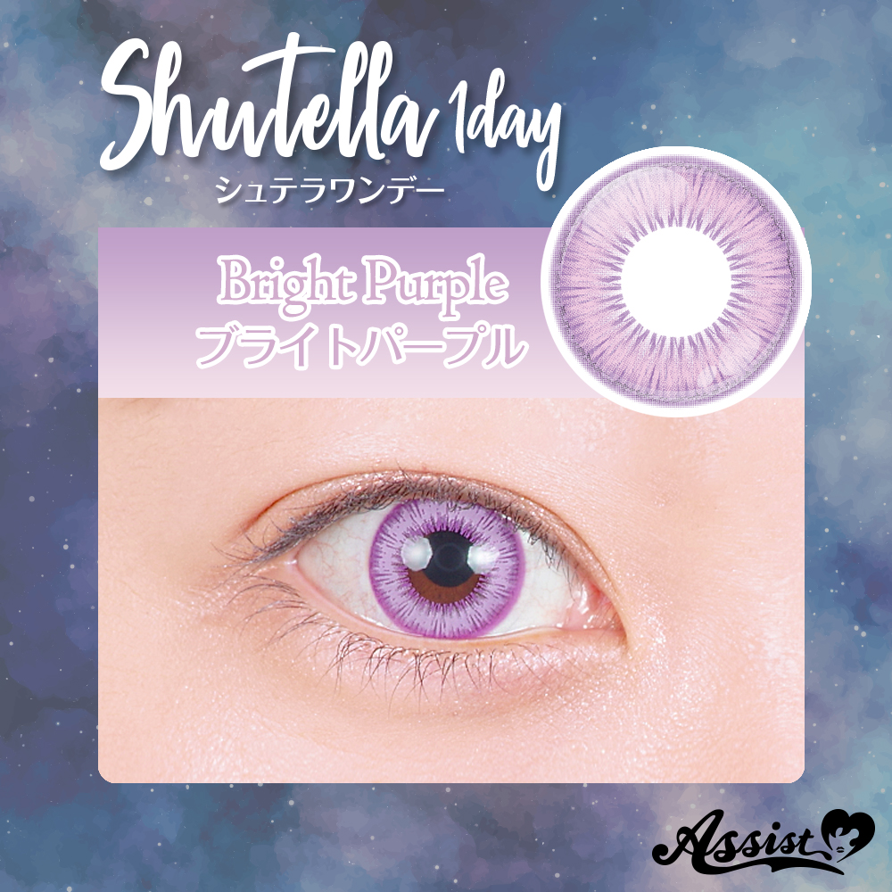 Assist ChouChou Shutella 1Day Bright purple