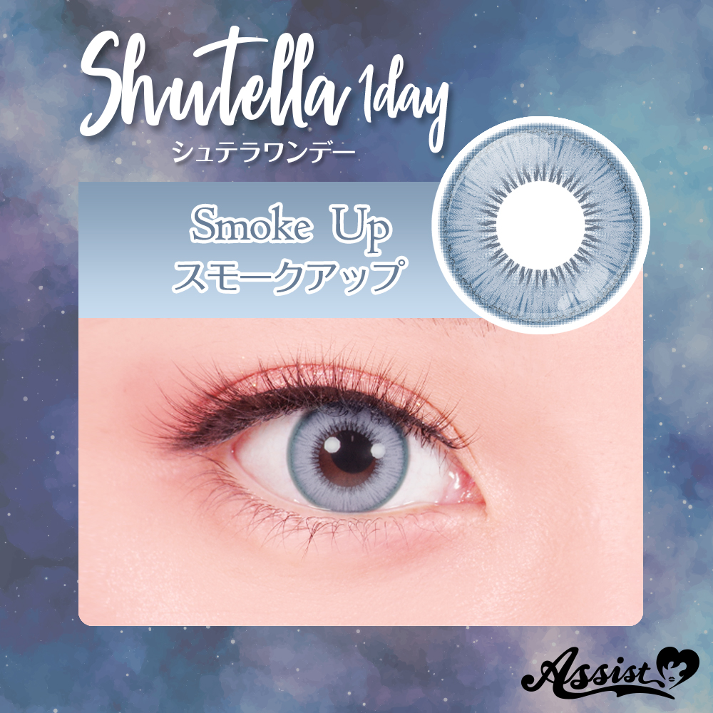 Assist ChouChou Shutella 1Day Smoke up