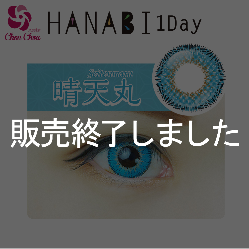 [Discontinuation] Assist Chou Chou HANABI 1 Day 10 boxes per box Fine day sky