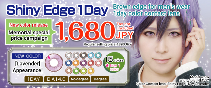Shiny Edge 1Day New color release commemoration campaign holding!