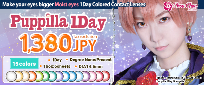 Make your eyes bigger Moist eyes 1Day Colored Contact Lenses [Puppilla 1Day]