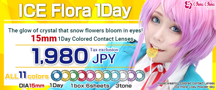 crystal in which snow flower blooms in eyes! Color contact lens DIA:15 mm [ICE Flora 1Day]
