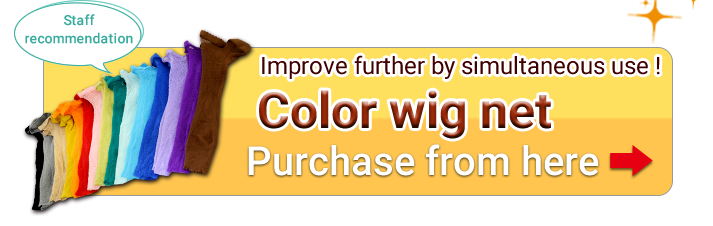 Further improvement by simultaneous use! Color wig net purchase from here